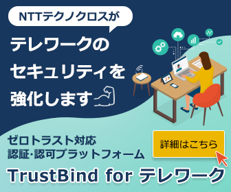 TrustBind for テレワーク