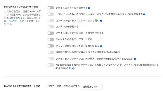 モバイルアプリのユーザ権限