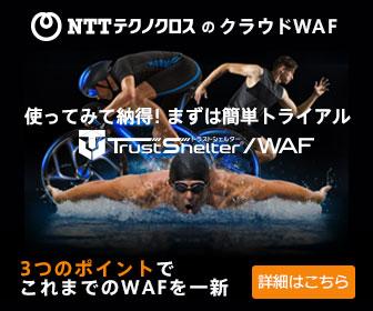 TrustShelter/WAF